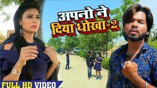 Dharmendra Mishra Sad Song Apano Ne Diya Dhokha Superhit Hindi Song 2018.mp3