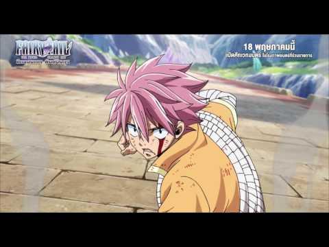 ตัวอย่าง Fairy Tail: Dragon Cry เสียงไทย