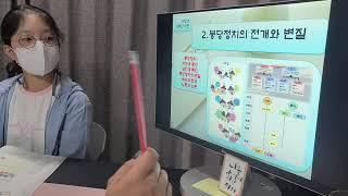 [초고필한국사] 2.조선사회의 변동 02.붕당정치의 전…