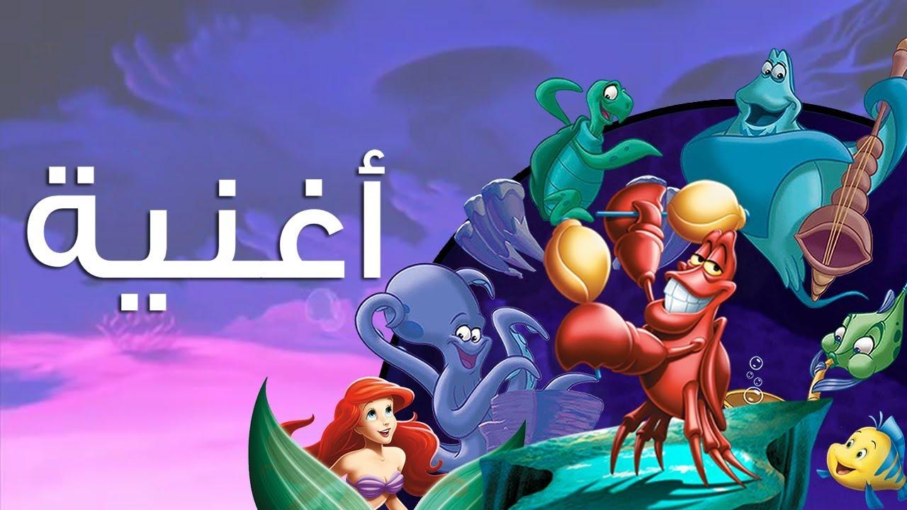 يلا استعد حورية البحر ٣ بداية اريل Youtube
