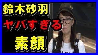 """一体どうなってるの? なんだかよくわからないのが、女優・鈴木砂羽の""""..."""