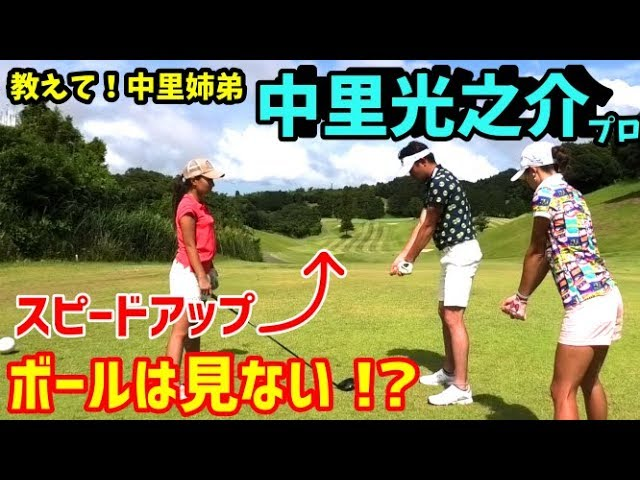 【ゴルフレッスン】ぼんやりショットで飛距離アップ!ドライバーはボールを見ない!?~③中里光之介プロにドライバーショットについてレッスンしてもらいました~
