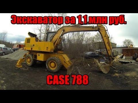 Экскаватор за 1,1 млн. CASE 788