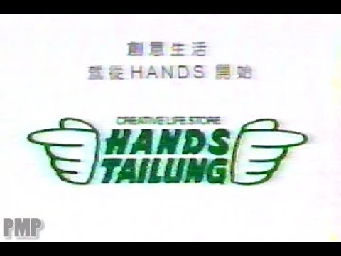 Hands Tailung Creative Life Store Commercial (1998) - Taiwanese Ad
