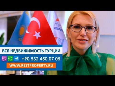 Недвижимость в Турции. Семинар в Казахстане. Как купить квартиру или дом в Турции || RestProperty