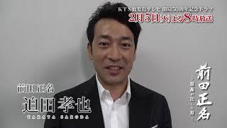 KTS鹿児島テレビ開局50周年制作ドラマ 「前田正名~龍馬が託した男~」...