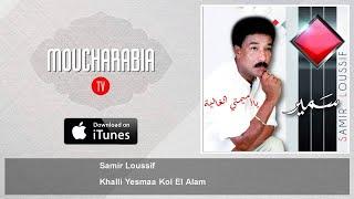 Samir Loussif - Khalli Yesmaa Kol El Alam