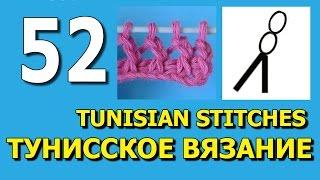 Тунисское вязания для начинающих   Tunisian stitches  52
