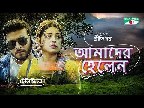 Amader Helen | Bangla Telefilm | Nusrat Imroz Tisha | Shipan Mitra | Channel i TV