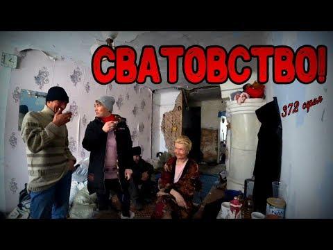 ЗНАКОМСТВО РЕМБО СО СВЕТОЙ / 372 серия (18+)