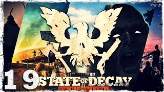 State of Decay YOSE. #19: Источник бед.