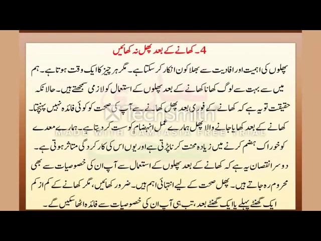 Healthcare Remedies in Urdu HIndi   ????? ????? ?? ??? ?? ??? ???? ???? ??????   YouTube
