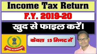 How to File Income Tax Return | ITR-1 for Salaried Person
