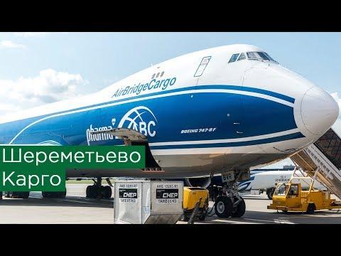Грузовой терминал Шереметьево. Споттинг, Boeing 747 ABC