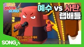 신약첫번째 이야기 - 예수vs사탄 뮤직비디오 Official (히즈쇼 바이블 18편 주제곡)