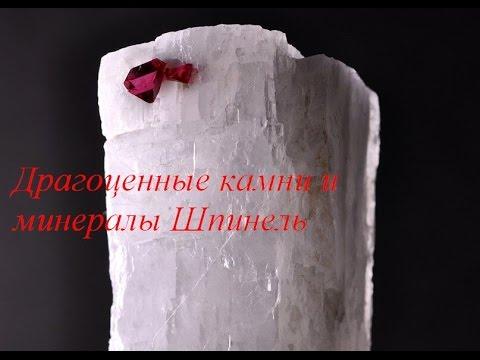 Драгоценные камни и минералы Шпинель ( Spinel )