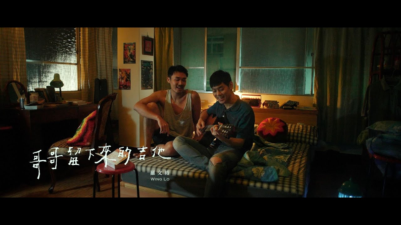 羅文裕Wing《哥哥留下來的吉他》Official MV