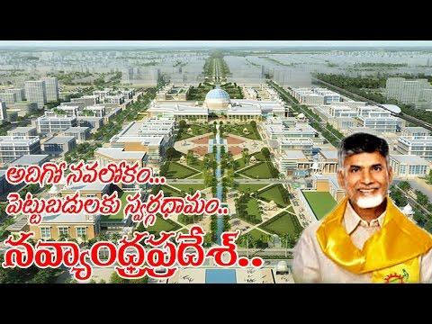 Sunrise State Andhra Pradesh I TDP NEWS