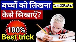 बच्चों को लिखना कैसे सिखाएं ||baccho ko likhna sikhana|| kids writing practice 🔥
