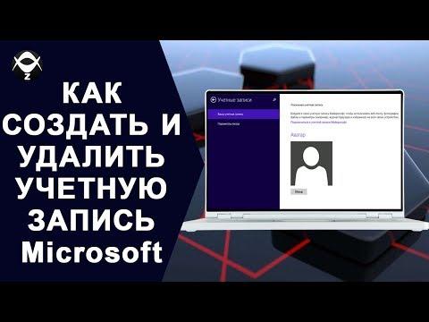 Как исправить учетную запись майкрософт в windows 10