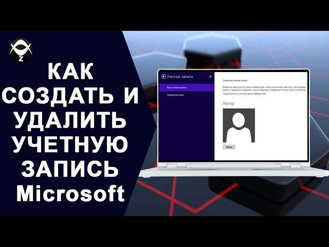 👤КАК СОЗДАТЬ И УДАЛИТЬ УЧЕТНУЮ ЗАПИСЬ Microsoft В Windows 10 ?