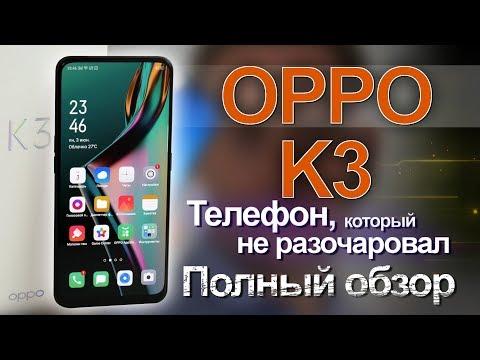 Обзор OPPO K3. Безрамочный смартфон с  выдвижной камерой за 250$