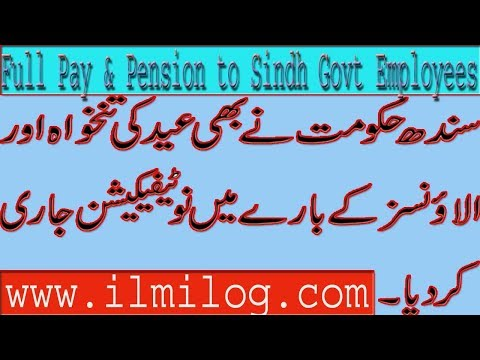 Notification Grant Advance Pay & Pension to Sindh Govt Employees on 17 Aug 2018