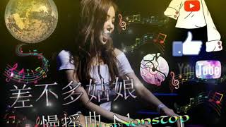 Download lagu 差不多姑娘-邓紫琪 EDM Nonstop Remix 2K19 MP3.💥💥
