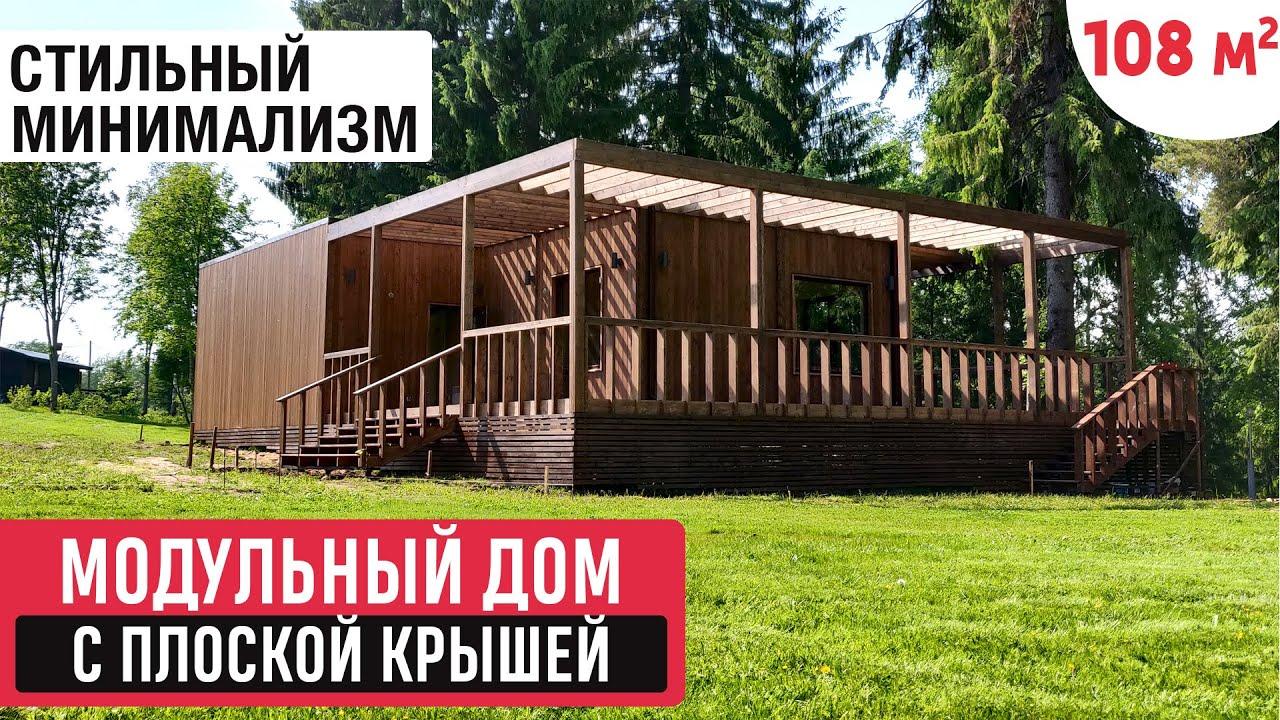 Одноэтажный модульный дом с плоской крышей/Обзор дома в стиле минимализм с удобной планировкой