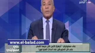 """موسى عن واقعة """"سيدة المنيا"""": مصر لم تتعرَ"""