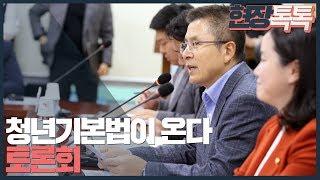 11월 14일 청년기본법이 온다 토론회
