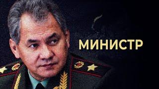 Д/ф «Министр»