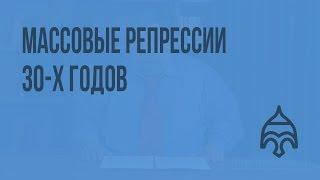Массовые репрессии 30-х годов. Видеоурок по истории России 11 класс