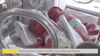 Животоспасяваща техника за бебета получи добричката болница