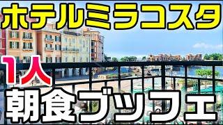 【3,200円】ディズニーシー ホテルミラコスタ・オチェーアノの朝食ブッフェ(宿泊しなくてもOKなブレックファスト)