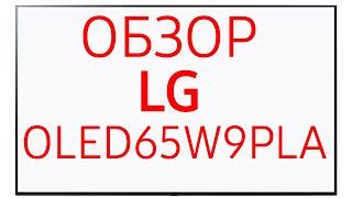 Телевизор LG OLED65W9PLA