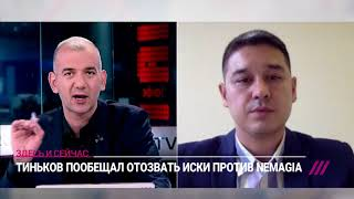 Немагия последние новости - Тиньков забирает иски