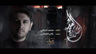 صلاة العید  |  الرادود محمد الجنامي  | رمضان 2020
