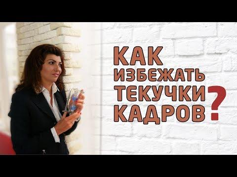 КАК ИЗБЕЖАТЬ ТЕКУЧКИ КАДРОВ | «Тема недели» Выпуск 6.