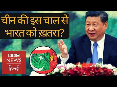 How China-Pakistan's friendship and CPEC can be a trouble for India? (BBC Hindi)