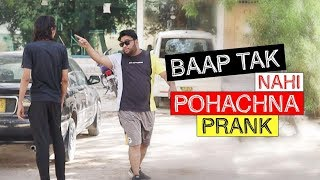 | BAAP TAK NAHI POHACHNA PRANK | By Nadir Ali in | P 4 Pakao | 2020