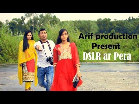 New Bangla funny video | DSLR ar Pera