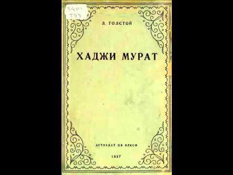 Лев Толстой   Воскресение  Часть 1 3 аудиокнига
