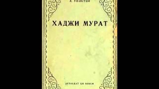 Хаджи-Мурат - Л.Н. Толстой