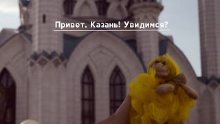 Привет, Казань! Увидимся?