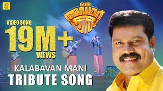 Download Video Oru Adaar Love | Manichettan Song | Mashup | Sachin Raj | Shaan Rahman | Omar Lulu MP3 3GP MP4