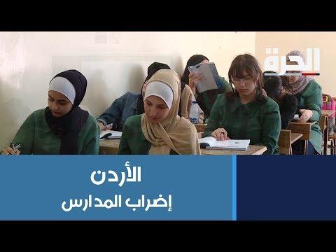 إضراب المعلمين في الأردن مستمر للأسبوع الثالث على التوالي