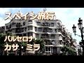スペイン旅行 バルセロナ  「カサ・ミラ」 の動画、YouTube動画。