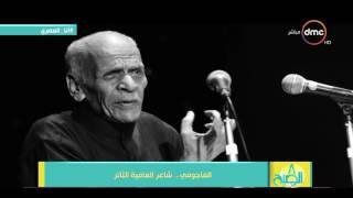 8 الصبح - التاريخ الفني والعائلى للشاعر أحمد فؤاد نجم ... الفاجومي شاعر العامية الثائر