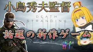 【デスストランディング】メタルギアの生みの親、小島秀夫氏が作る新作ゲームをゆっくり実況プレイ!  ゆっくりの宅急便 #1 【ゆっくり実況】